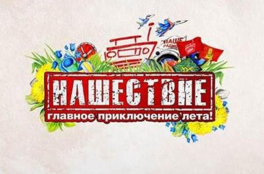 Тверская область начала подготовку к «Нашествию»
