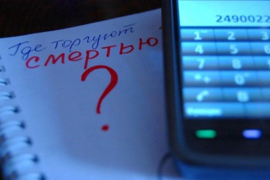 Акция «Сообщи, где торгуют смертью!» пройдет в Тверской области с 17 по 28 ноября