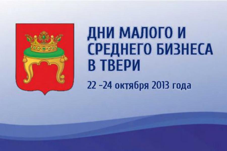 Дни малого и среднего бизнеса начнутся в Твери 22 октября