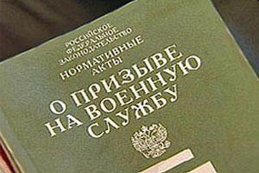 Уклонист из Калининского района стал фигурантом уголовного дела