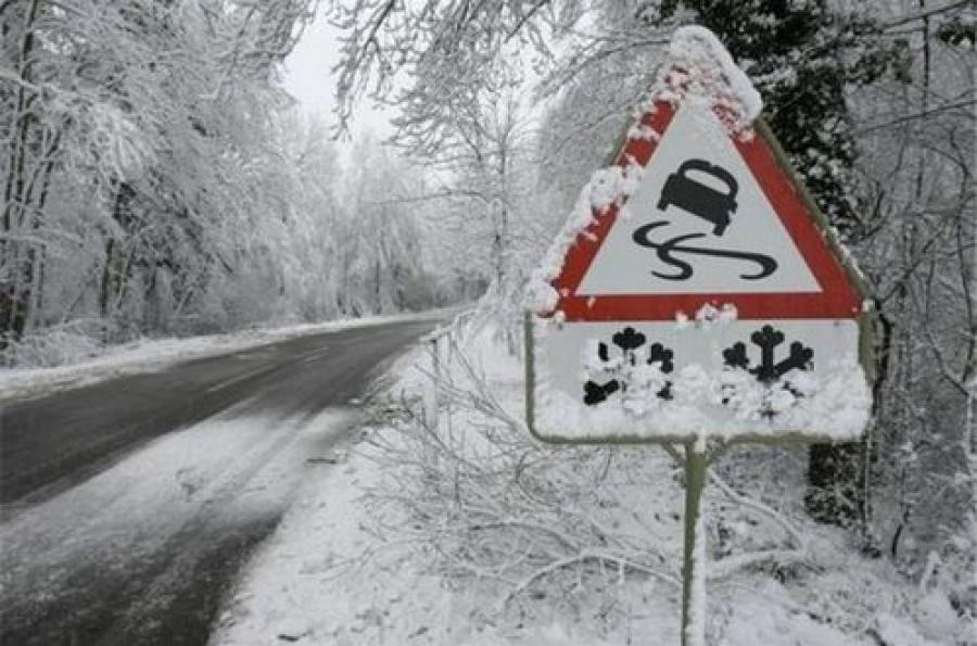 Повышенная готовность к плохой погоде