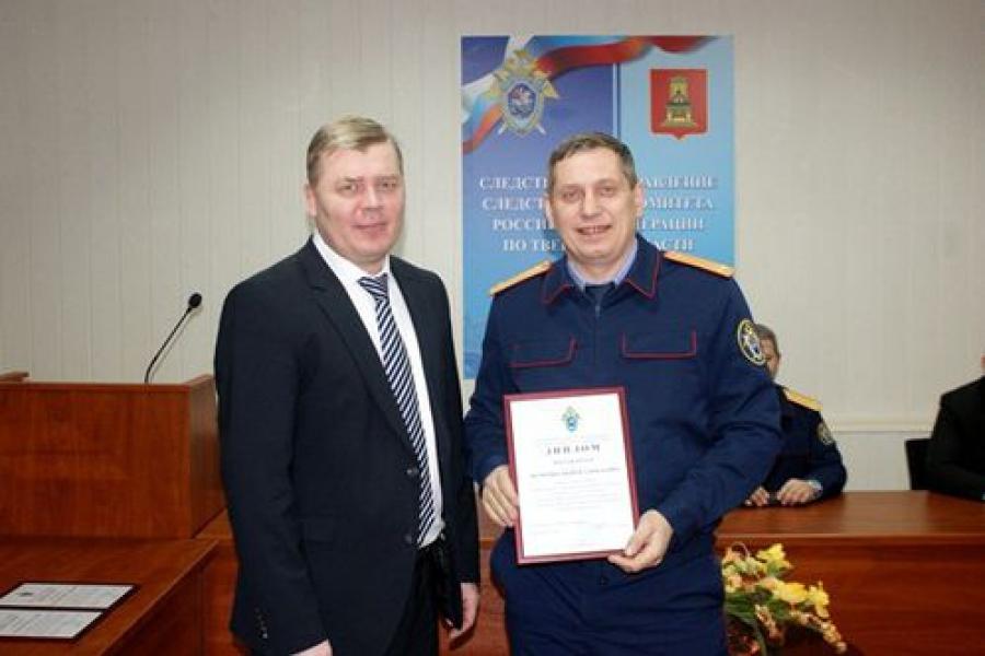 Названы лучшие следователи Тверской области