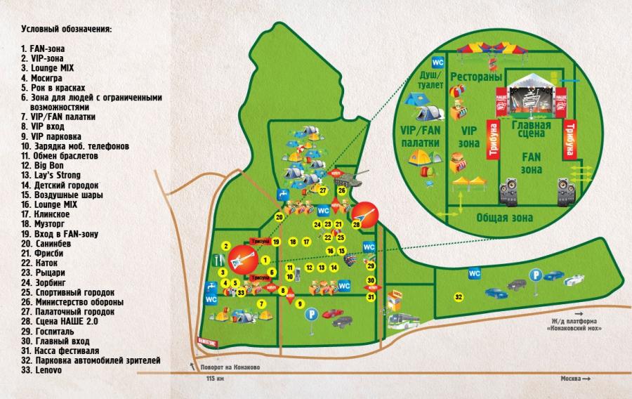 На фестиваль «Нашествие–2013» в Тверскую область съедутся десятки тысяч людей со всей России