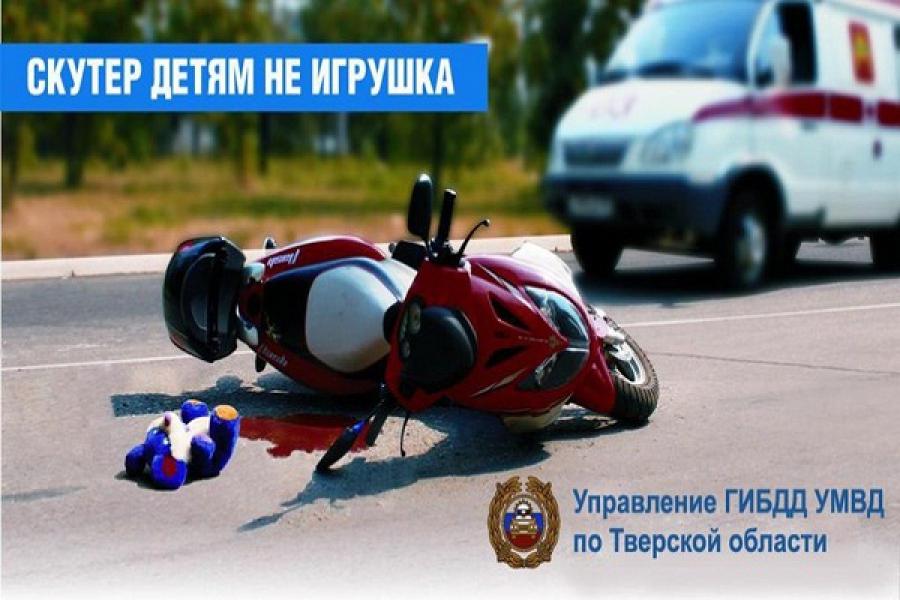 В ДТП погиб 14-летний водитель мотороллера