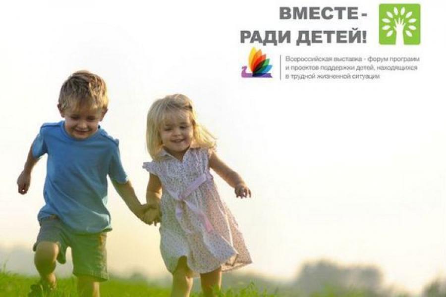 Тверская область примет участие в форуме «Вместе – ради детей»
