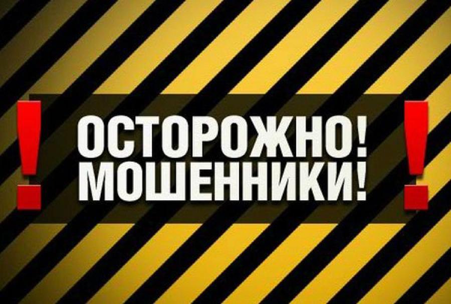 Тверской Благотворительный Союз предостерегает от мошенников