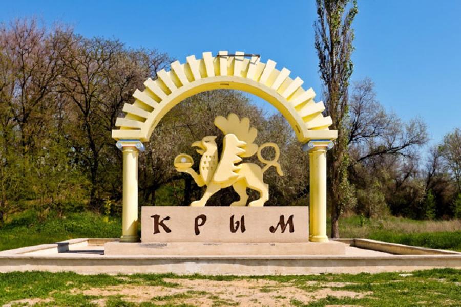 В Крым отправилась тверская экспедиция