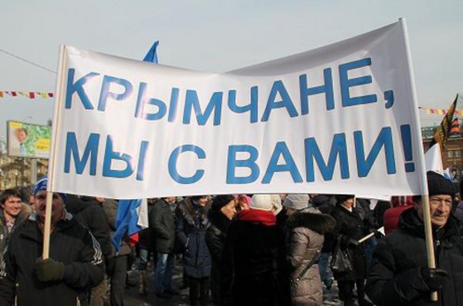 В Твери планируют провести митинг в поддержку русскоязычного населения Крыма