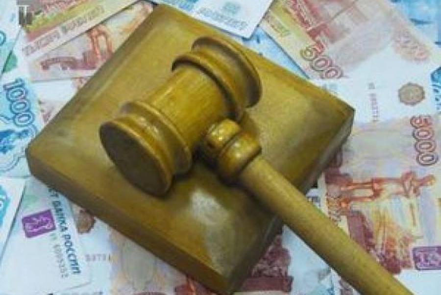 Компания заплатит 1 млн рублей штрафа за противоправные действия директора