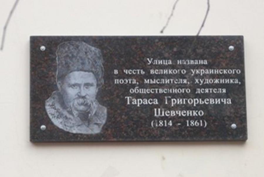 Памятная доска в честь Тараса Шевченко появилась на одном из домов Твери
