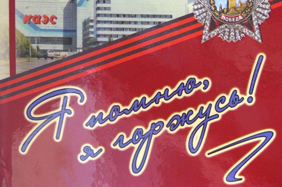 В Удомле ветераны издали книгу сочинений современных школьников о Великой Отечественной войне