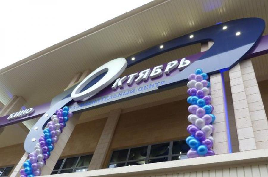 В Ржеве открылся новый кинотеатр «Октябрь»