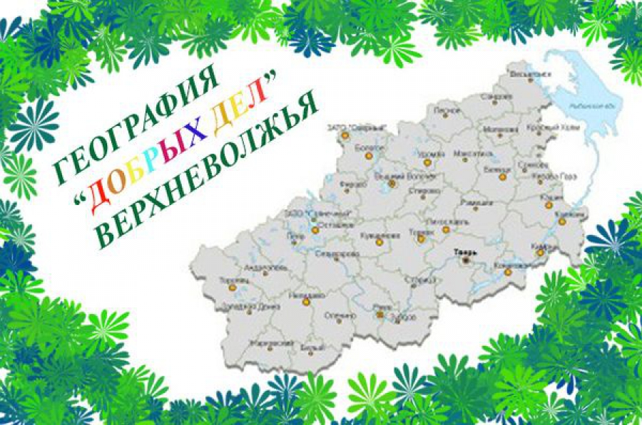 Волонтерские организации региона теперь можно найти на «Карте добрых дел»