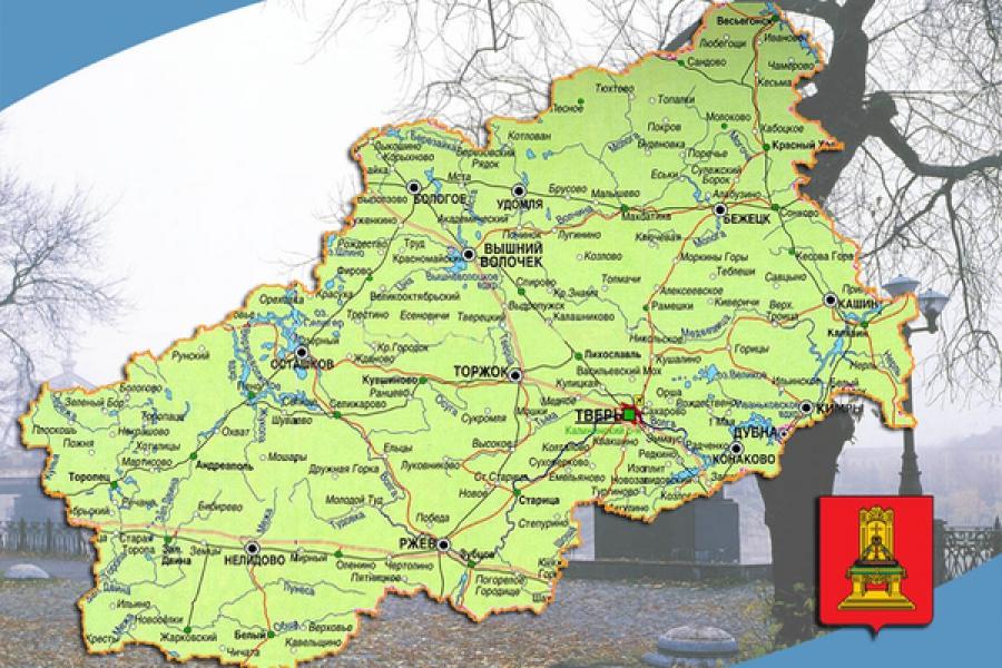 В рейтинге привлекательности регионов Тверская область заняла 53 место