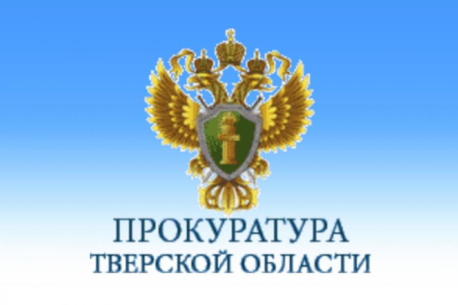 Руководители комиссии Генпрокуратуры, работающей в Твери, провели прием граждан