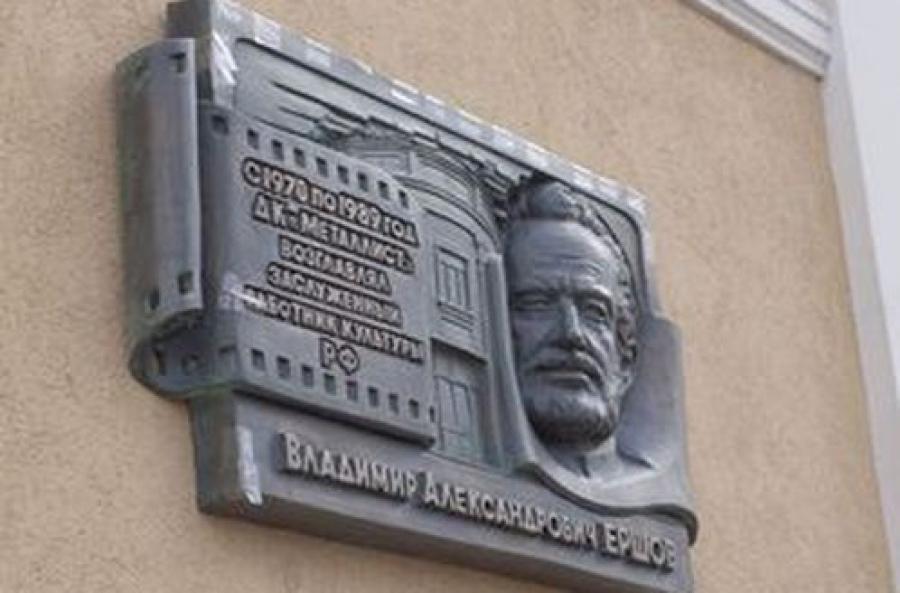 В память о Владимире Ершове установлена мемориальная доска