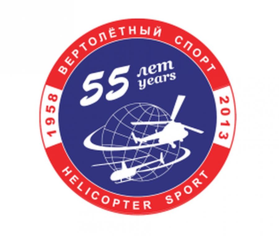 Чемпионат России по вертолетному спорту пройдет в Тверской области