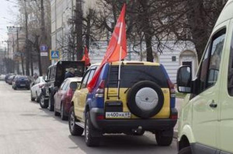 Тверские депутаты организовали автопробег ко Дню Победы