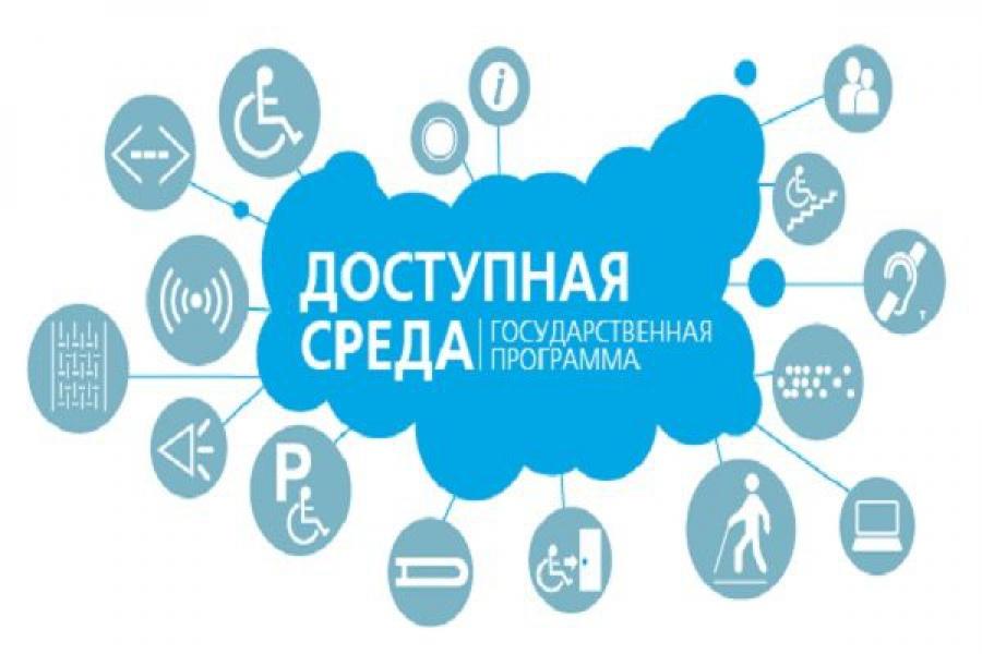 «Доступная среда»: муниципалитеты получат 10,2 млн. рублей на конкурсной основе