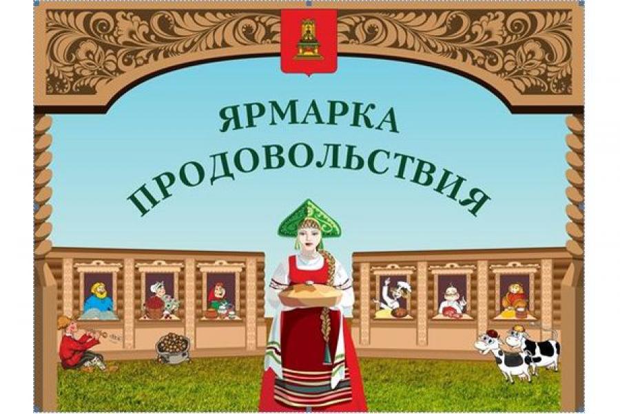 Тверские аграрии представят продукцию в областном центре