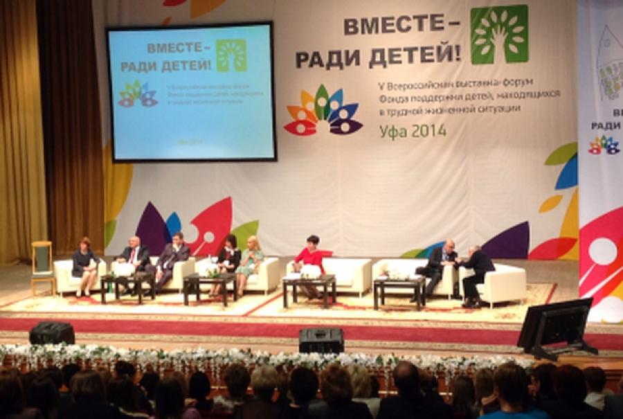На выставке-форуме «Вместе — ради детей» Тверская область представила свои социальные проекты