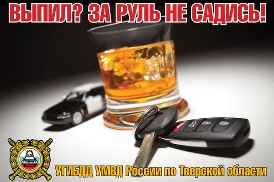 Конкурс селфи «Я за трезвое вождение!» объявила Госавтоинспекция региона
