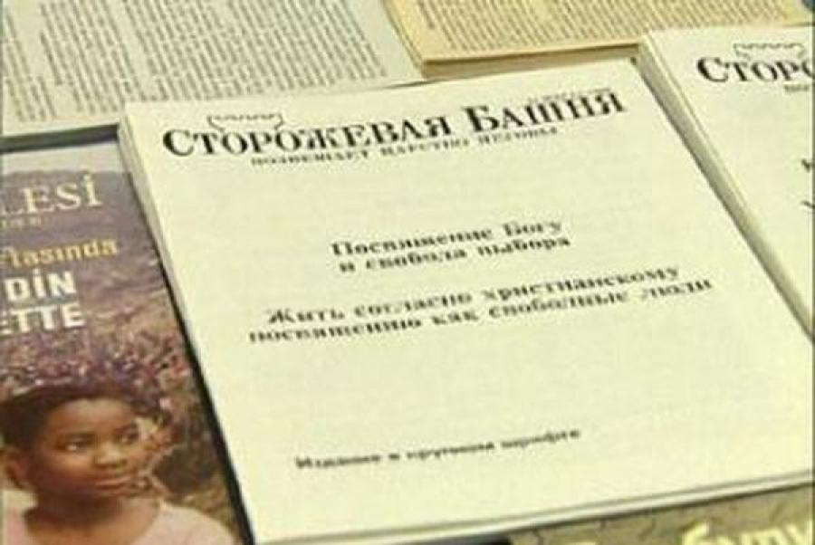 Вступило в силу решение суда о признании экстремистским сайта «Свидетелей Иеговы»