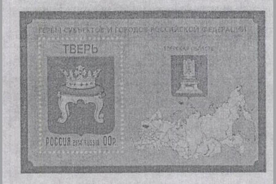 Герб Твери украсит почтовую марку