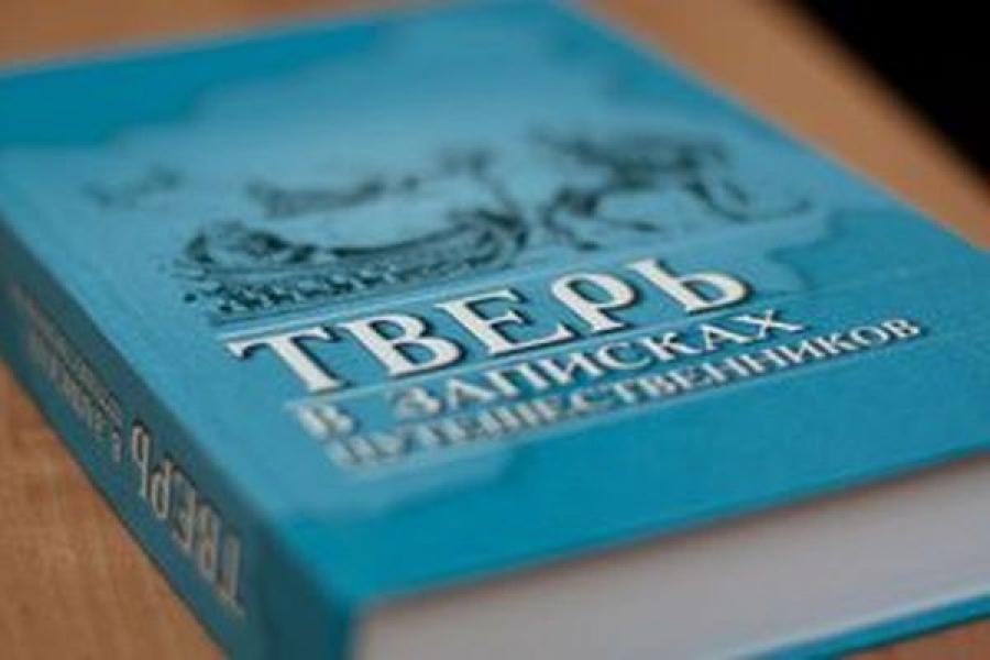 В Твери представили книгу записок путешественников о Верхневолжье