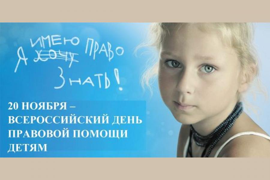 В Тверской области 20 ноября пройдут уроки правовых знаний