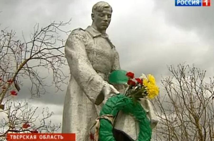 В Ржевском районе захоронены останки более 700 советских воинов
