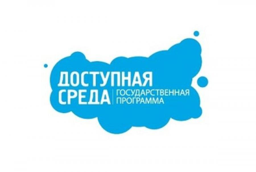 Спортивная школа получит 1 миллион рублей в рамках программы «Доступная среда»