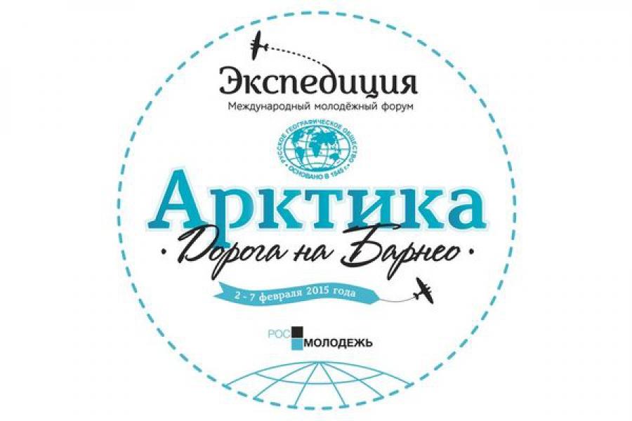 Тверская область готовится встретить форум «Экспедиция Арктика»