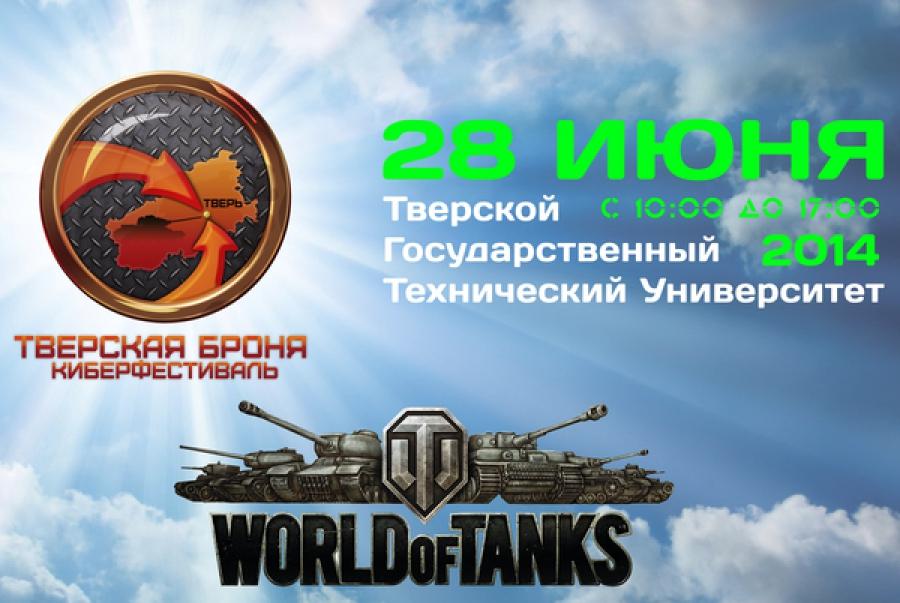 Фестиваль киберспорта пройдёт в Твери в День города