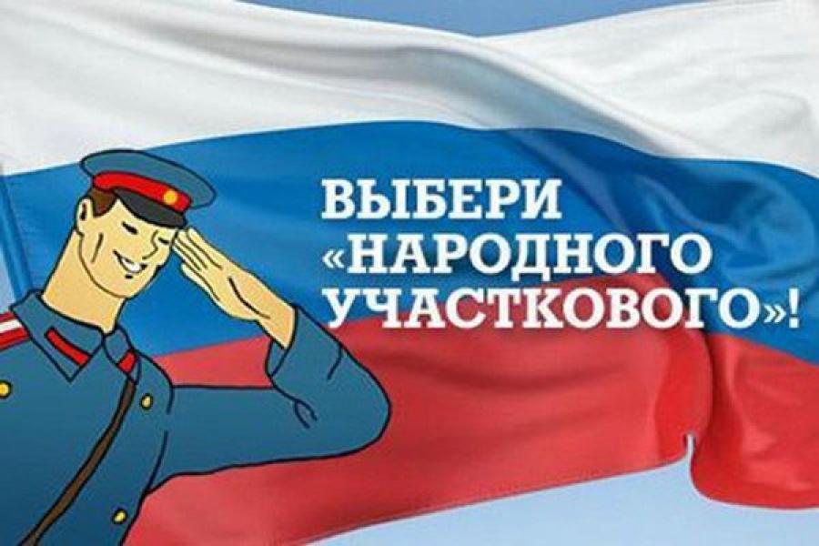 Жители Тверской области могут принять участие в выборах «Народного участкового»