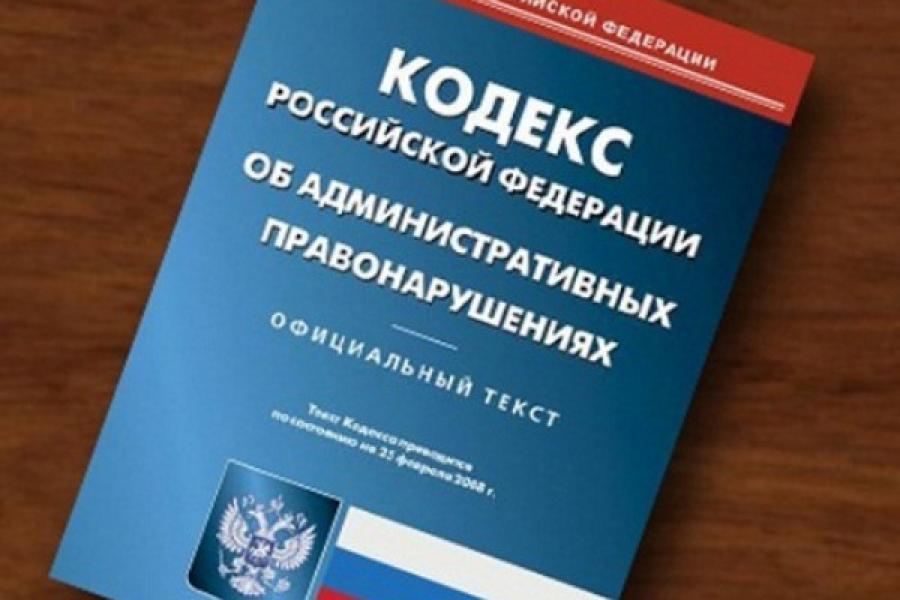 В Твери нарушители Административного Кодекса оштрафованы на 268 тысяч рублей