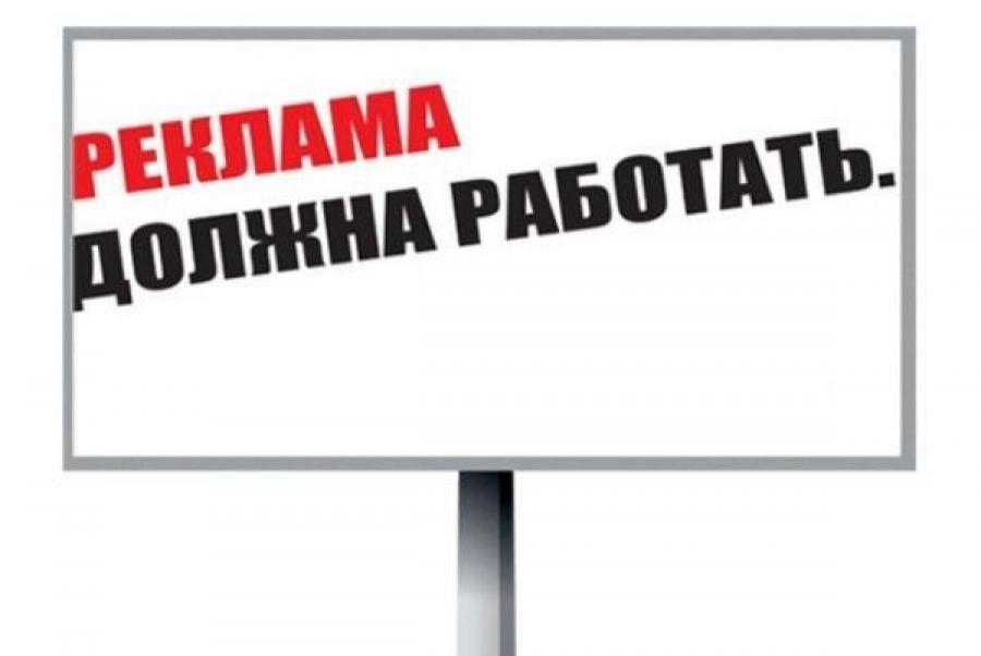 Рекламное агентство оштрафовали за недемонтированную рекламную конструкцию
