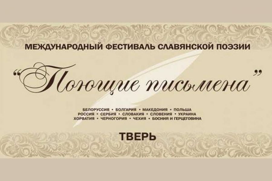«Поющие письмена» опять пройдут в Твери