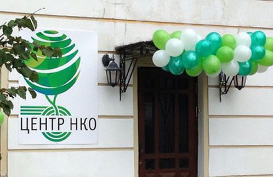 Центр НКО появился в Твери