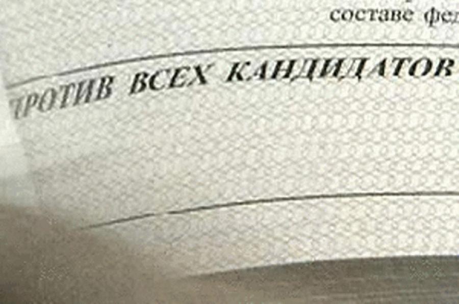 В Тверской области можно будет голосовать «против всех»