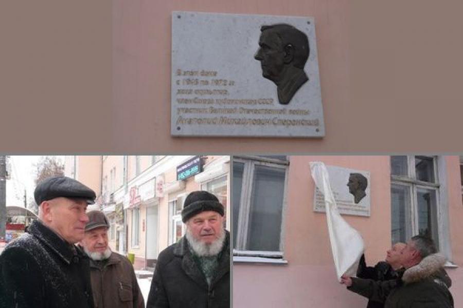 В Твери почтили память скульптора Анатолия Сперанского