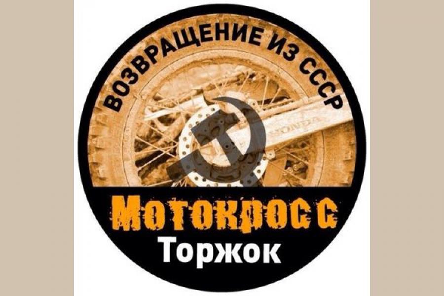 Любителей мотоспорта ждут в Торжке