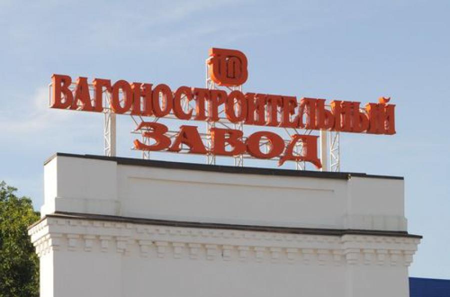 Ситуацию на вагонзаводе губернатор обсудил с руководством предприятия