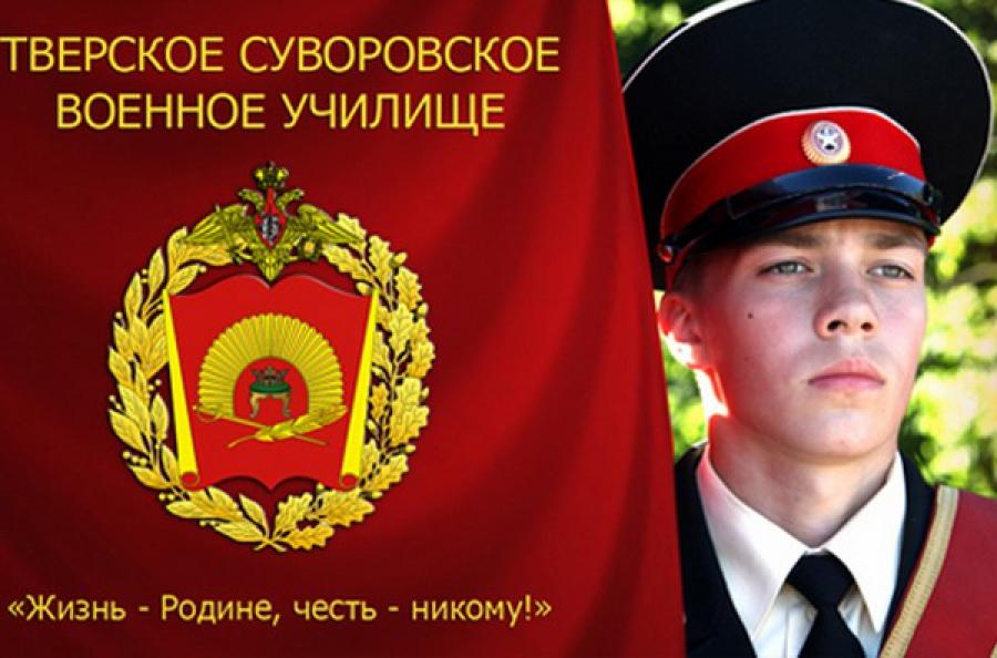 Губернатор и глава Твери поздравили суворовское училище с днем рождения