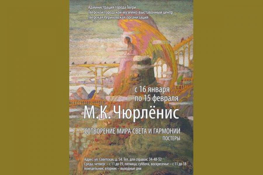 В Твери можно увидеть «симфонию живописи» Чюрлениса