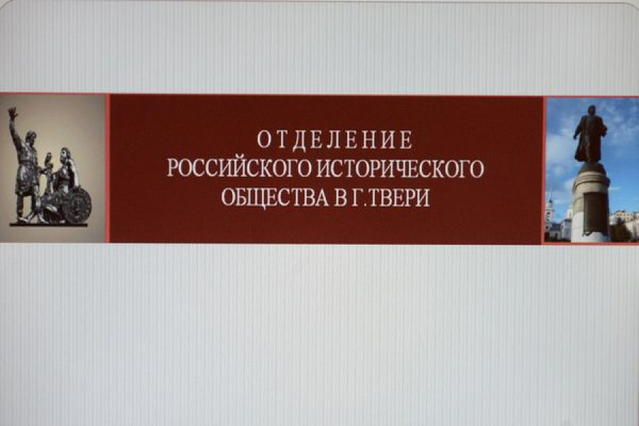 Российских и зарубежных историков ждут на международной конференции в Тверской области