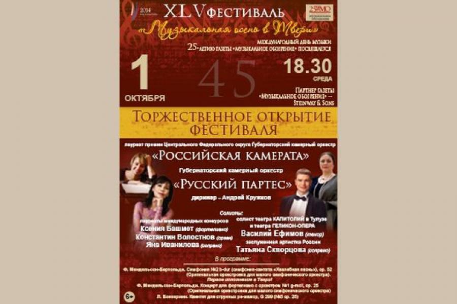 В Твери 1 октября начнется «Музыкальная осень»