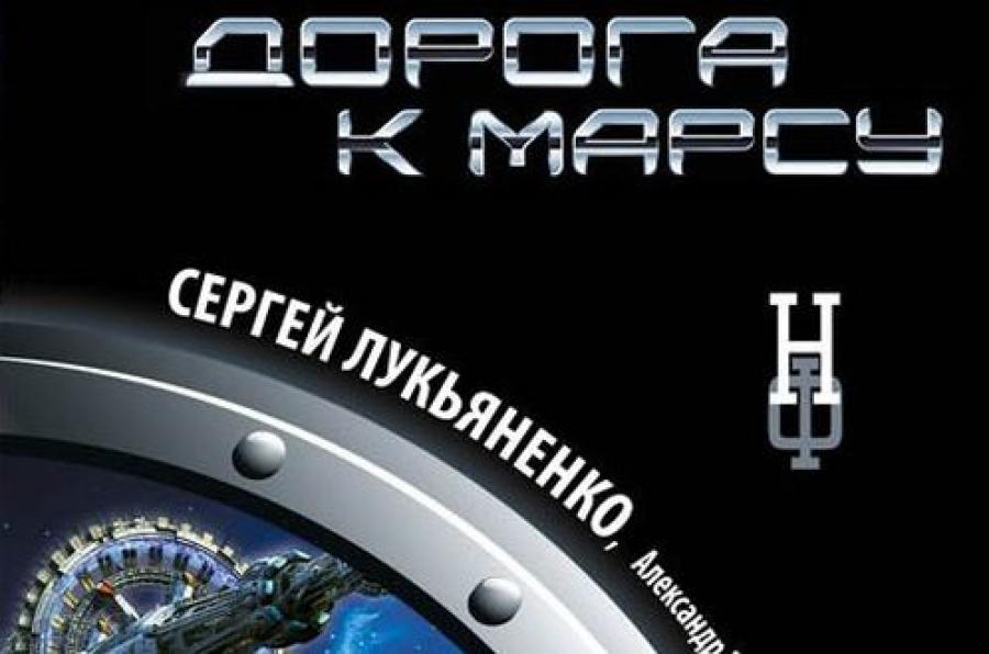 «Дорогу к Марсу» представят в Твери писатели-фантасты