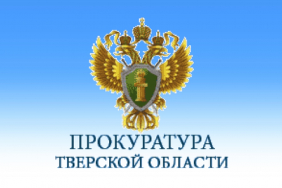 В Твери ведут личный прием граждан руководители комиссии Генпрокуратуры