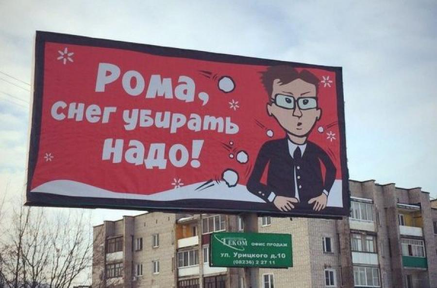 В Кимрах появились баннеры с саркастическими призывами убирать снег